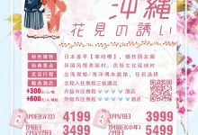 春节梦幻冲绳5日游