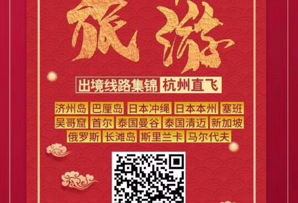 春节所有出境线路合集!扫码有行程!
