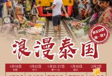 春节 浪漫泰国6日游
