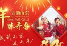 春节【年味】济南趵突泉、登泰山保平安、泡温泉、台儿庄古城5日