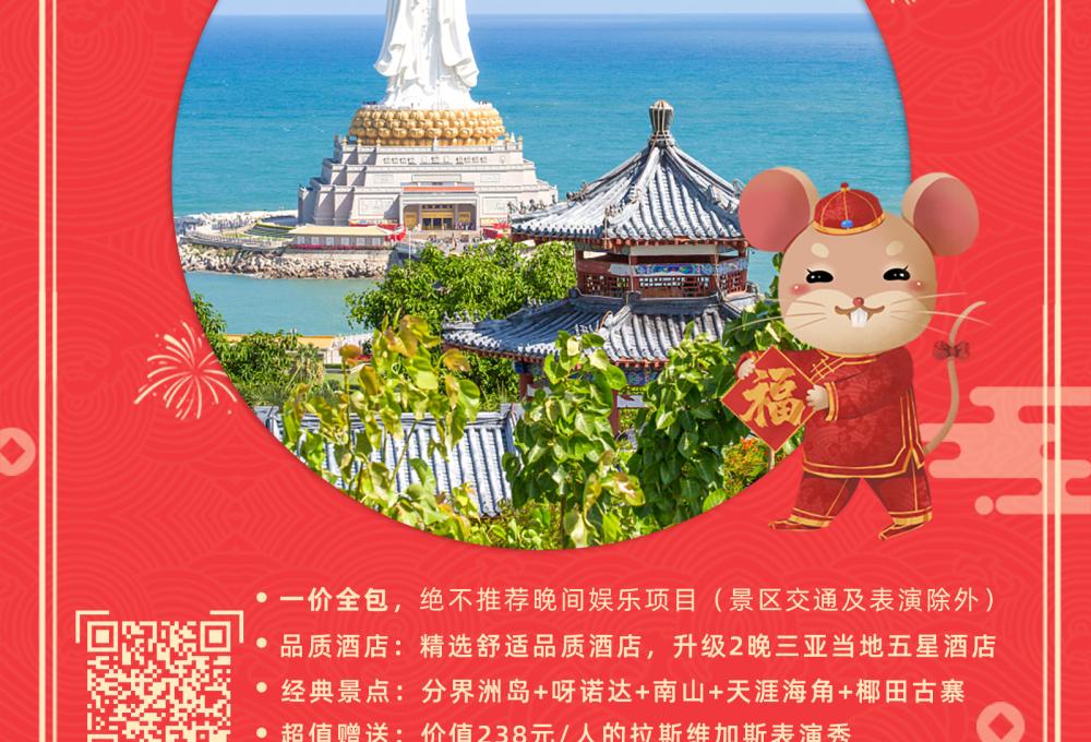 春节 三亚完美假期5日游 三亚进出