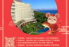 春节 三亚海景5日游 三亚进出
