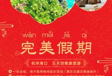 春节 三亚完美假期5日游 海口进出
