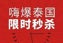 【12.19】仅三位!!泰国曼谷+芭提雅6日——详情电联!