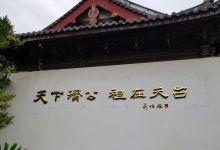 大美天台山、国清寺新春祈福、琼台仙谷、济公故里一日游