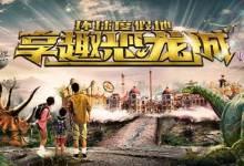 春节·畅玩常州中华恐龙园、泡恐龙谷温泉品质二日游(五星)