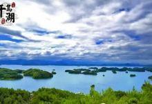春节桐庐垂云通天河、森林氧吧、千岛湖中心湖区二日(住千岛湖)