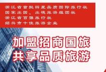 """""""浙中大峡谷""""磐安舞龙峡、体验浙江首座""""玻璃桥""""1日游"""