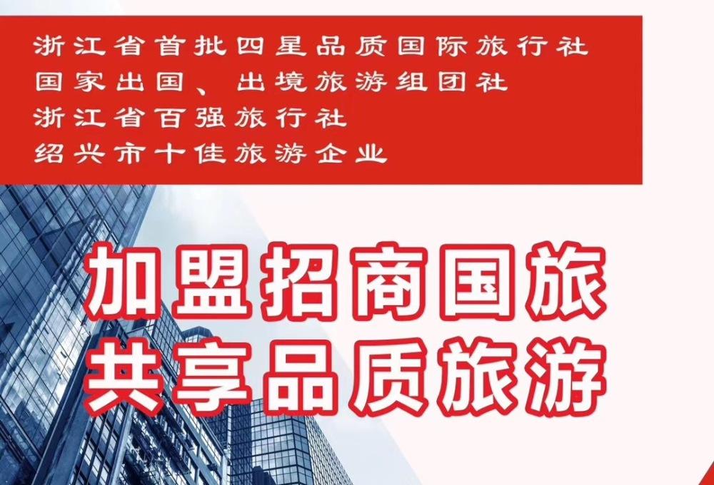 2020年春节国内长线精选