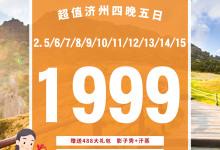 节后济州岛五日游 1999买一送一!