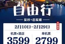 2-3月泰国曼谷芭提雅6日5晚自由行 单机票或机票+酒店