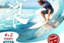 2月泰国 浪浪浪 纯玩团 4+2半自由行 天天发团精品小包团