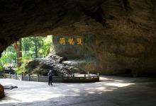 跟着课本去旅行--金华双龙洞、婺州古城亲子一日游
