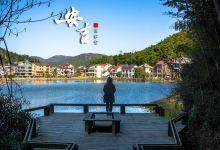 【踏上村游】中国醉美乡村—安吉高家堂村、浙江自然博物馆一日游
