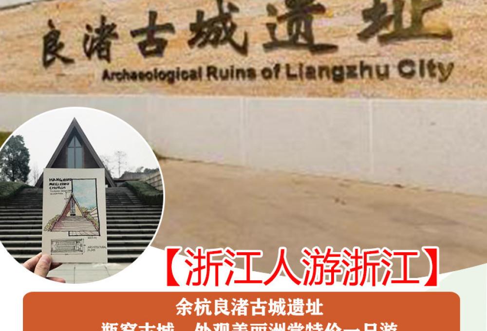 特价58元/人余杭良渚古城遗址、瓶窑古城、外观美丽洲堂一日游