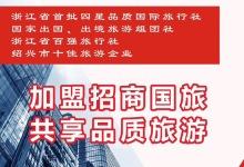 4.4/5/6 清明·99特价游浙江—天台石梁飞瀑、赤城山特
