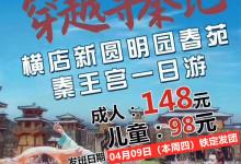 【04月09日(本周四)铁定发团148元专线】横店新圆明园春