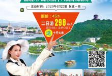 【04月23日铁定发团298元专线】横店影视城秦王宫、广/香