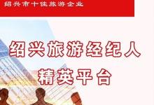 5.7/9 湖州、安吉休闲特惠二日游!