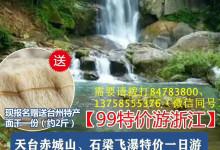 【04月26日铁定发团特价99元浙江人游浙江】天台石梁飞瀑、