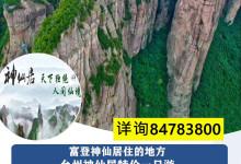 【04月29日铁定发团特价69元亲山水】台州神仙居一日游