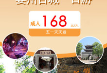 【五一铁定发团168元跟着课本游】金华双龙洞、婺州古城亲子一