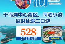 【五一铁定发团528元湖之秀】千岛湖中心湖区、啤酒小镇、瑶琳