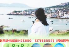 【五一铁定发团828元·离岛·微城·慢生活】蓝色嵊泗、渔家风