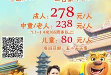 【05月02日铁定发团278元主题乐园】宁波方特东方神画世界