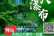 【05月02日铁定发团158元中华第一高瀑】天台山大瀑布一日