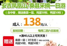 05月16日铁定发团138元安吉凤凰山玻璃观景台