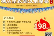 【05月14、16日198元中游周新横店】皇家满汉全席