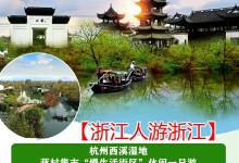 【05月14、16日铁定发团138元】杭州西溪湿地花朝节、蒋