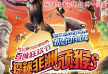 【05月19日铁定发团100元萌宝游】杭州野生动物园百兽狂欢