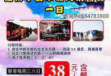 【05月23、25日铁定发团38元】爆款--坐船游西塘古镇、
