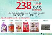 【05月23日铁定发团238元中游周·政府补贴】横店圆明