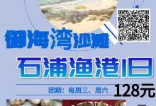 【05月23日铁定发团128元休闲系列】象山石浦渔港古城、御