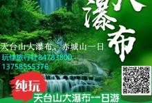 【05月21、23、24日铁定发团158元中华第一高瀑】天台