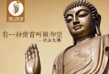 【快乐特惠游】无锡灵山大佛、观新梵宫地涌宝塔祈福纯玩一日游