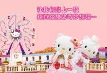 【安吉自由行】杭州hello kitty乐园工作日双人套餐