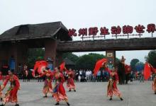 """1月 【成长加""""游""""】杭州野生动物园亲子一日游"""