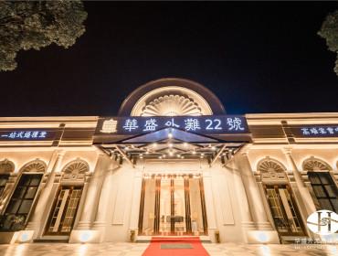 华盛外滩22号一站式宴会酒店的宴会厅:枫丹白露+香榭丽