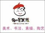 绍兴市童憬美术培训学校