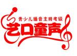 绍兴柯桥区彩虹梦艺术培训中心