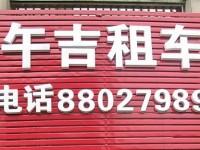 绍兴市午吉汽车服务有限公司:机关企事业长期合作单位