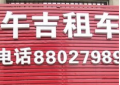 绍兴市午吉汽车服务有限公司:比亚迪保险修理自理5000/年