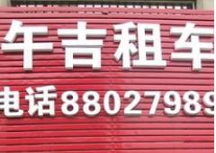 绍兴市午吉汽车服务有限公司:收购二手车