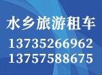 绍兴市水乡旅游汽车出租有限公司